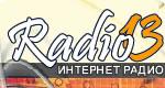 Интернет радио - Радио 13